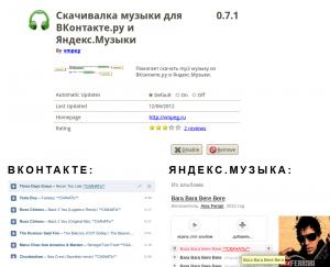 Скачивалка музыки для Вконтакте.ру и Яндекс.Музыки